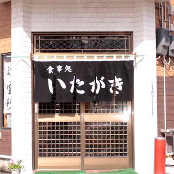 いたがき菜店