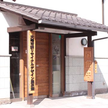 大崎市古川リサイクルデザイン展示館