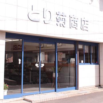 とり菊商店