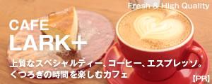 CAFELARK+ カフェ ラーク プラス